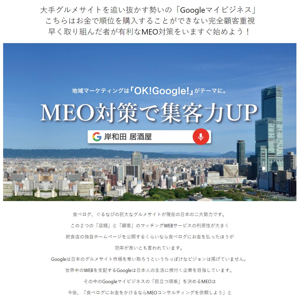 クライシスリレーションズ株式会社|大阪岸和田