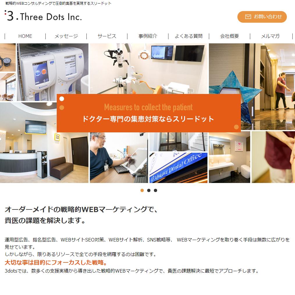 スリードット株式会社|大阪土佐堀