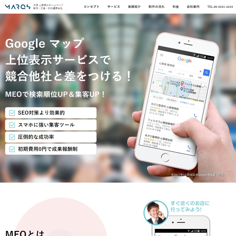 マークス株式会社|大阪南船場