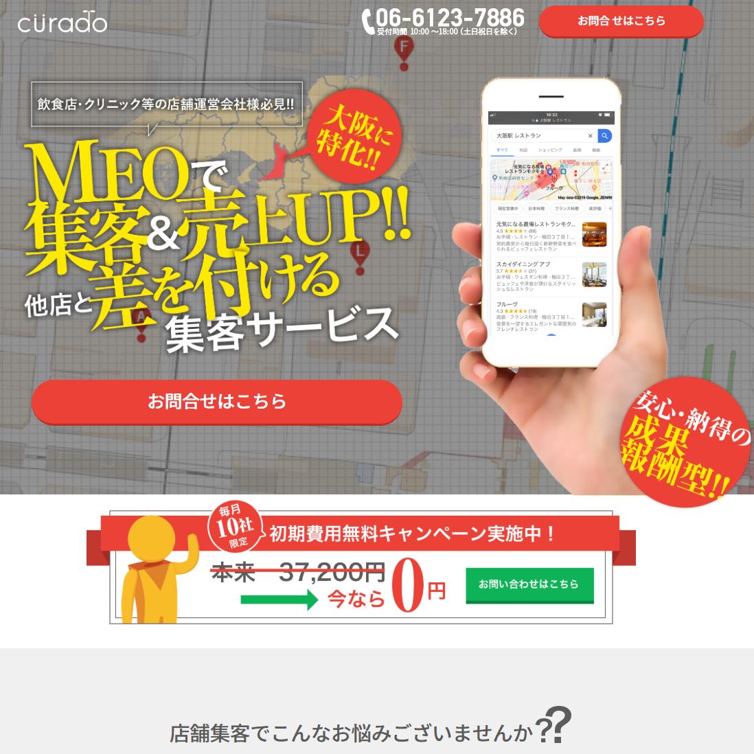 株式会社クレド|大阪中之島