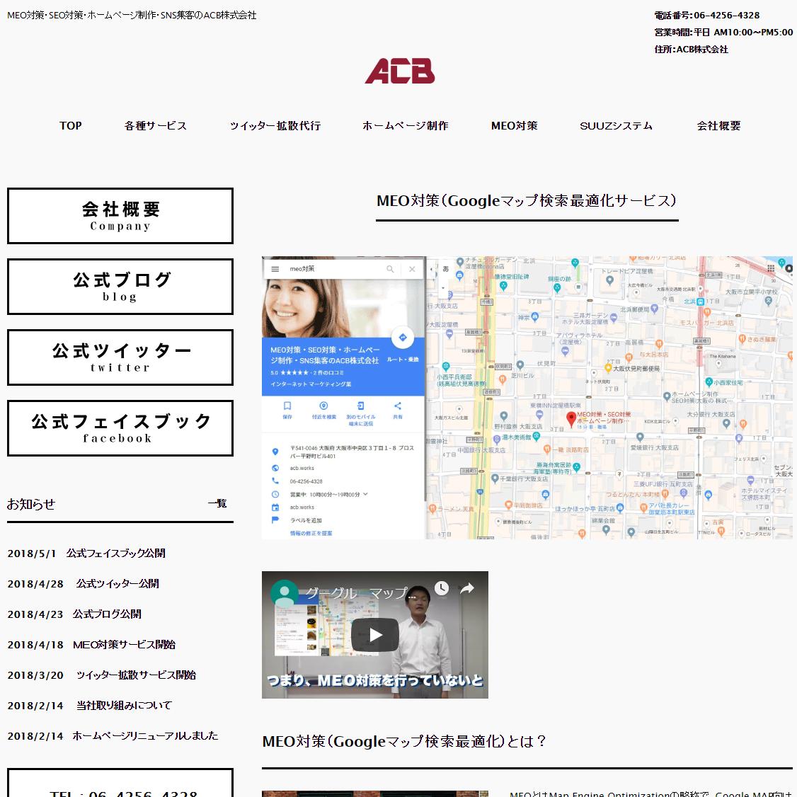 ACB株式会社|平野町
