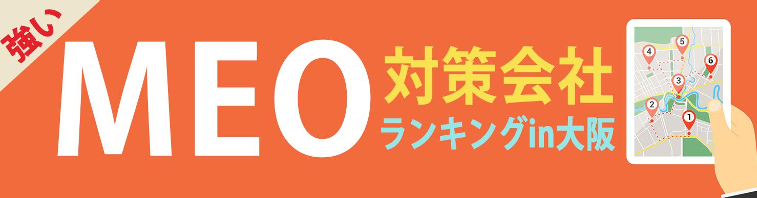 大阪で強いMEO対策会社ランキング
